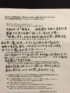 IMG_2721(7.2感想).jpg