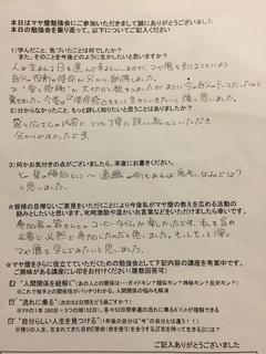 IMG_2720(7.2感想).jpg